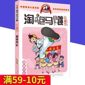 淘气包马小跳漫画升级版 超级市长 杨红樱系的书全套校园小说漫画