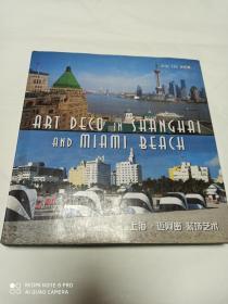 ART DECO in SHANGHAI AND MIAMI BEACH 上海和迈阿密海滩的装饰艺术 (英文原版)