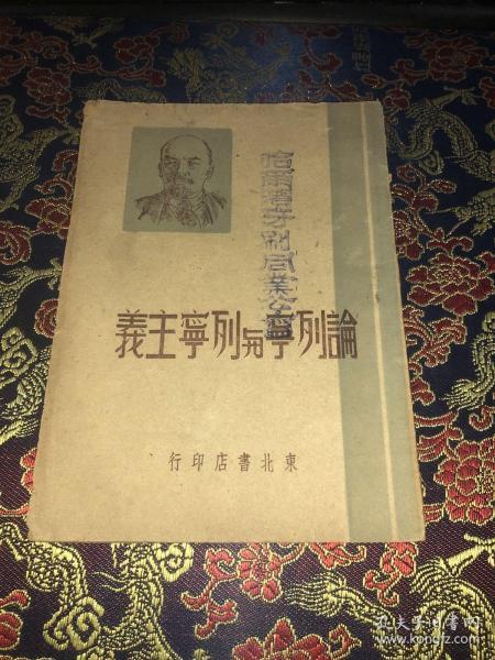论列宁与列宁主义  1949年4月初版  封面有哈尔滨牙刷同业公司印章  扉页有哈尔滨牙刷同业公司赠字迹