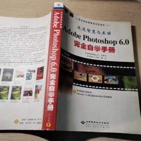追逐智慧与美丽 Adobe Photoshop 6.0完全自学手册