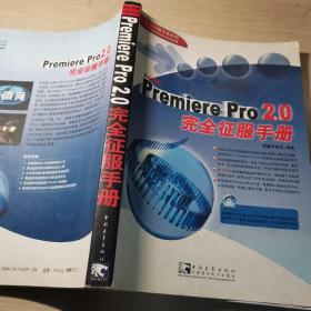 Premiere Pro2.0完全征服手册