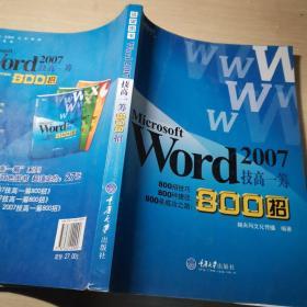 Microsoft Word 2007技高一筹800招