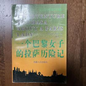 一个巴黎女子的拉萨历险记(一版一印)