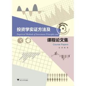 全新正版:投资学实证方法及课程论文集 金辉编著 浙江大学出版社9