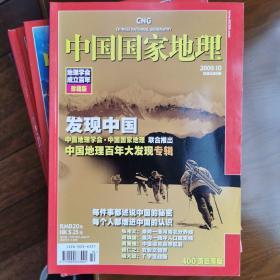 中国国家地理 -地理学会成立百年 珍藏版