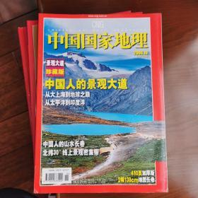 中国国家地理—景观大道 珍藏版