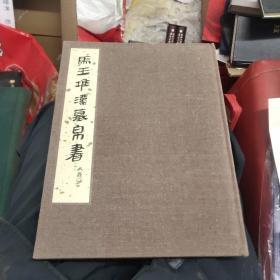马王堆汉墓帛书  叁  18-2架