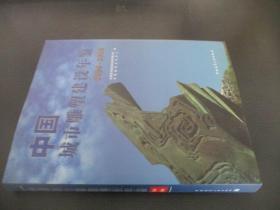 中國城市雕塑建設年鑒(2006-2008)