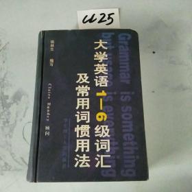 大学英语1-6级词汇及常用词惯用法