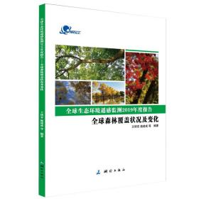 全球生态环境遥感监测2019年度报告-全球森林覆盖状况及变化