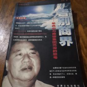 《中国经济论坛-告别商界 牟其中与南德集团沉没的思考》j