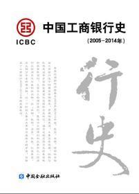 中国工商银行史(2005-2014年)
