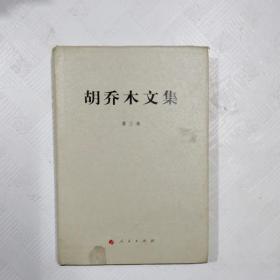 EC5041057 胡乔木文集(第三卷)【第2版】