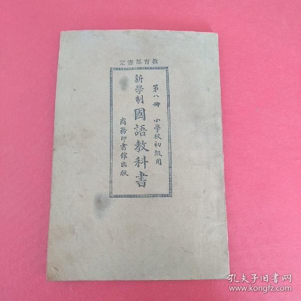 新学制国语教科书