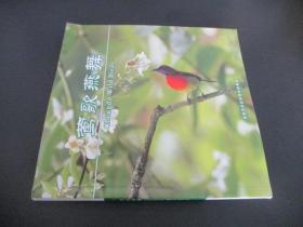 莺歌燕舞 成都市林业和园林管理局
