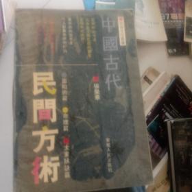 中国古代民间方术(覆膜有脱落)