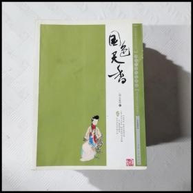 EC5046598 国色天香 锦香亭--中国古典小说大系, 禁毁大观【第3版】