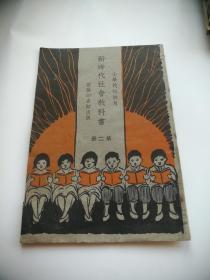 小学校初级用 新时代社会教科书第二册(全是图)