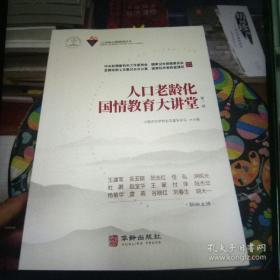 人口老龄化国情教育大讲堂(第一辑)