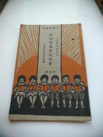 小学校初级用 新时代国语教科书第四册