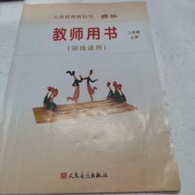 义务教育教科书.音乐教师用书(简线通用)二年级.上册