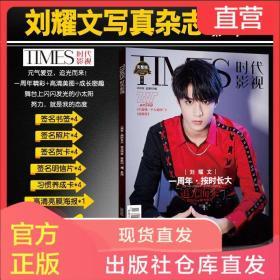刘耀文写真杂志海报完整版纪念册第一季官方计量明星时代影视杂志