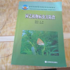 园艺植物病虫害防治(附光盘)