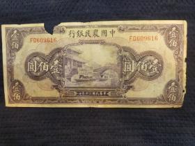 民国钱币:民国三十年中国农民银行壹佰元(FD609616)