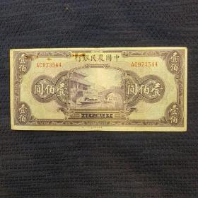 民国钱币:中国农民银行壹佰元(AC973544)