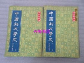 中国新文学史(仅上下卷,无中卷)——1980年第3版