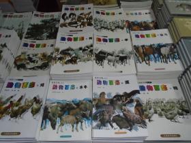 保证正版 画家书囊丛书动物百态骏马猫 狗 猴 羊 鹤 等 10册合售