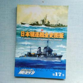 日本驱逐舰全史图鉴(上) [AE----4]