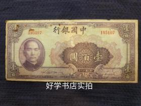 民国二十九年中国银行壹百圆(冠号195107)