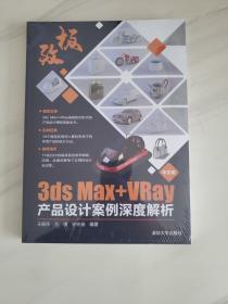 极致——中文版3ds Max+VRay产品设计案例深度解析