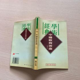 民国学术经典文库(18)-中国教育改造(内页干净)
