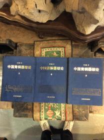 中国青铜器综论(上、中、下)全三册