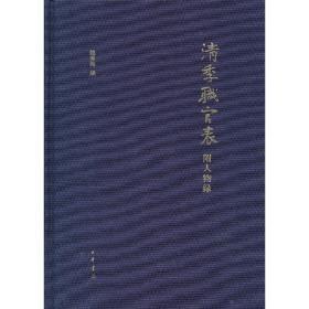 清季职官年表    附人物录