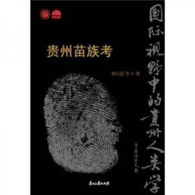 贵州苗族考:国际视野中的贵州人类学