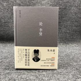 朱永嘉《论李贽》毛边本(精装,一版一印)  包邮(不含新疆、西藏)