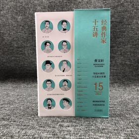 曹文轩《经典作家十五讲》毛边本 (软精装,一版一印) 包邮(不含新疆、西藏)