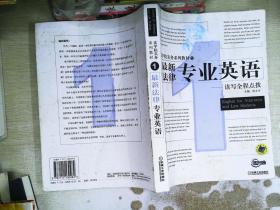 最新法律专业英语