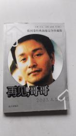 再见,哥哥(张国荣经典海报完全珍藏版)2003年1版1印