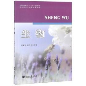 生物 侯爱华,赵巧丽 编 9787564934361