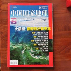 中国国家地理—大横断 特辑