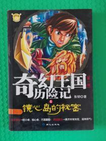 【馆藏】奇幻王国历险记6 镜心岛的秘密