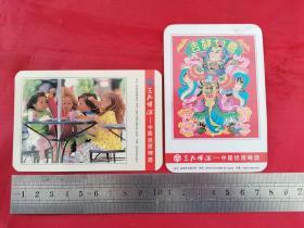 1998年三孔啤酒广告年历卡2张合售
