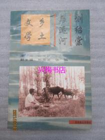刘绍棠与运河乡土文学