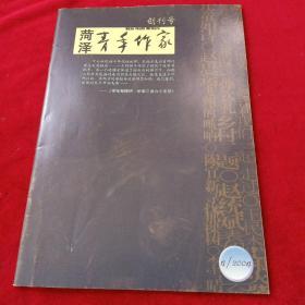 创刊号:菏泽青年作家 2004