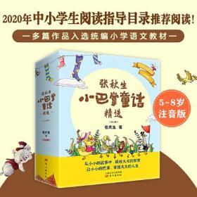 9787520717588-dy-张秋生.小巴掌童话精选.全五册