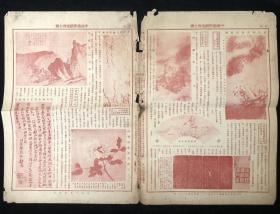 艺术刊物《艺林旬刊》旧报纸第六十四期,民国十八年十月一日出版,四版完整,涉及多种山水精美作品及详述。尺寸:54×38.5cm